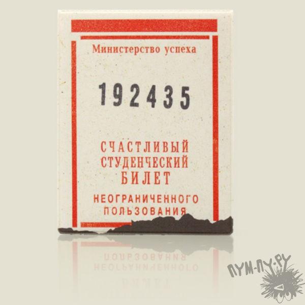 """Обложка на студенческий билет """"Счастливый номер"""""""