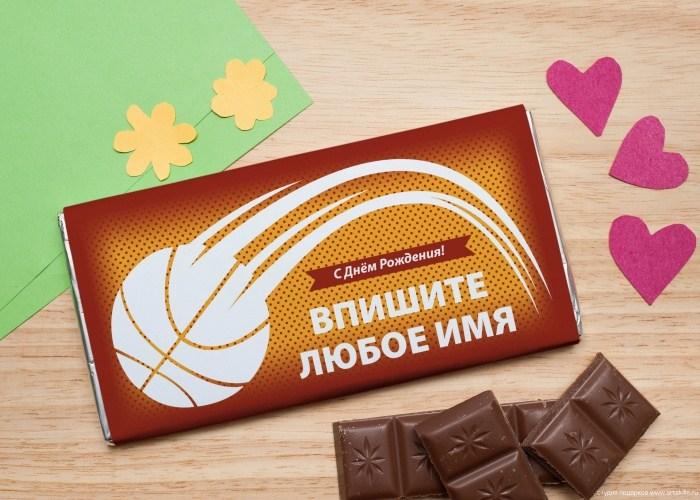 Шоколадная открытка Баскетболисту