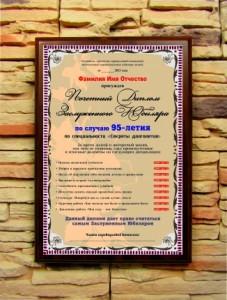 Диплом Почетный диплом заслуженного юбиляра на 95-летие