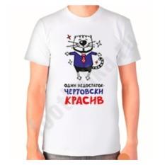 Мужская футболка Чертовски красив