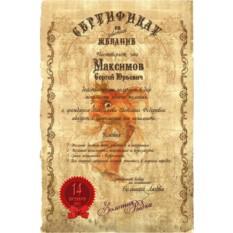 Пергамент Сертификат на исполнение желания