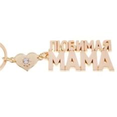 Брелок-комплимент Любимая мама