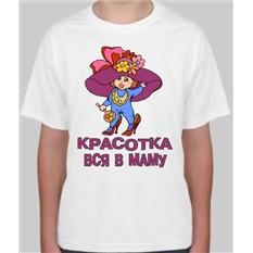 Детская футболка Красотка, вся в маму