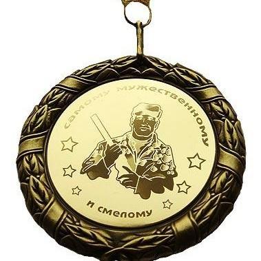 Медаль Самому мужественному и смелому