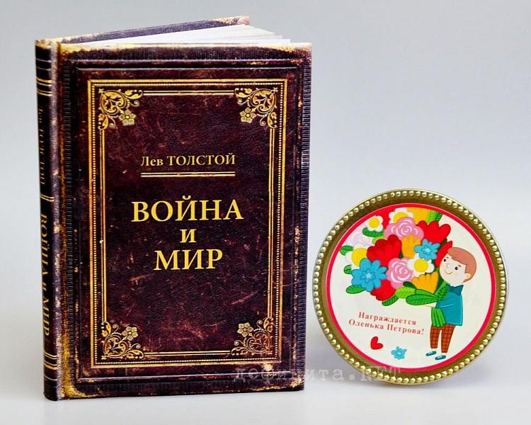 Записная книжка «Война и мир» №2 + подарок