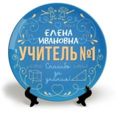 Именная тарелка «Учитель №1»