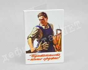 Веселая обложка для паспорта «Бдительность – наше оружие!»