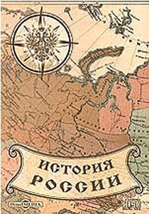 История России: классические труды