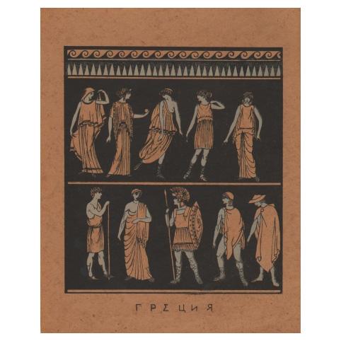 «Костюмы: Древняя Греция»