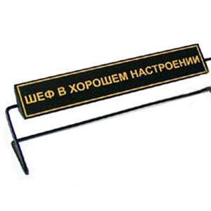 Таблички для шефа