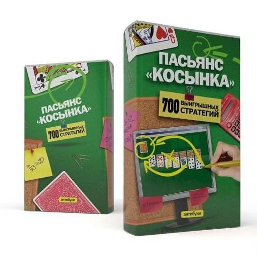 Антибук Пасьянс Косынка