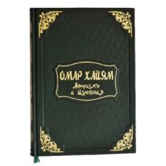 VIP-книга Омар Хайям