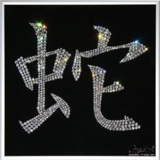 Картина с кристаллами Swarovski Иероглиф Змея