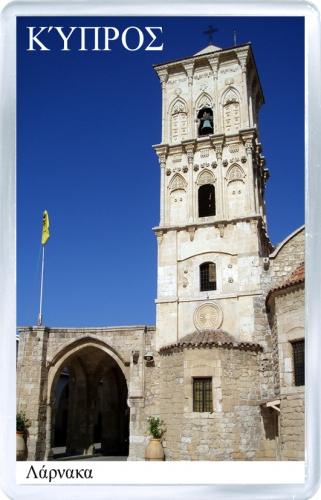 Магнит: Кипр. Ларнака - церковь Святого Лазаря