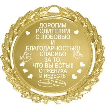 Медаль «Родителям с любовью»