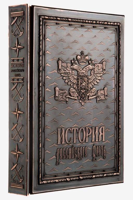 Книга (на английском) История российского флота