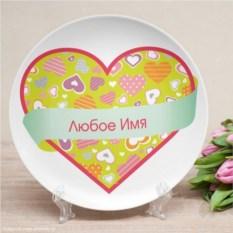 Именная тарелка Радужное сердце