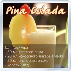 Магнит рецепт коктейля Пина Колада.  Для ценителей напитка.