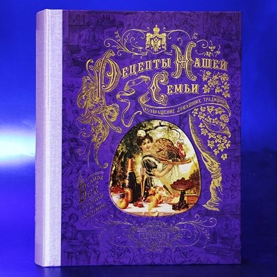 Подарочная книга-альбом Рецепты нашей семьи