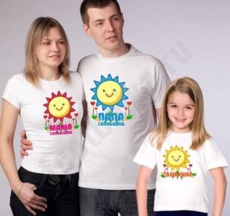 Футболки family look Солнышко