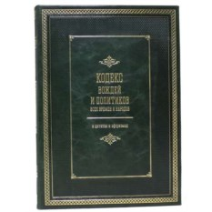 Книга Кодекс вождей и политиков всех времен и народов