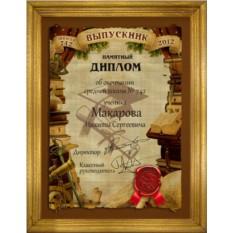 Памятный диплом  выпускника Состаренный пергамент