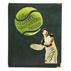 Подарочное издание Большая энциклопедия тенниса
