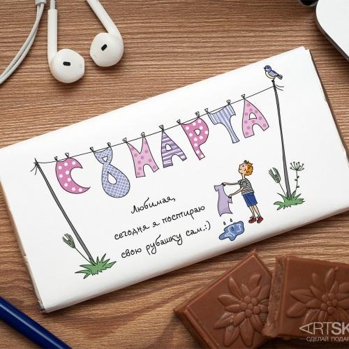 Шоколадная открытка Помощник