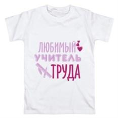 Мужская футболка из хлопка Учитель труда