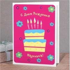 Именная открытка С днем рожденья!