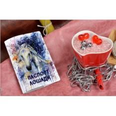 Обложка для ветеринарного паспорта Паспорт лошади