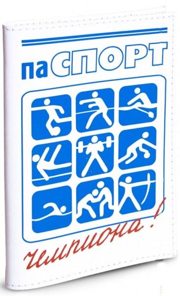 Обложка для паспорта Паспорт чемпиона