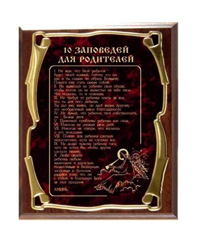 Плакетка наградная 10 заповедей для родителей-3