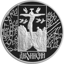 Дионисий, серебро, 3 рубля