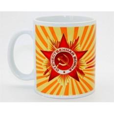 Подарочная кружка «Слава воинам-победителям!»