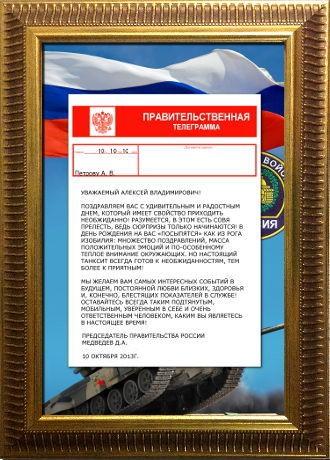 Телеграмма-поздравление танкисту