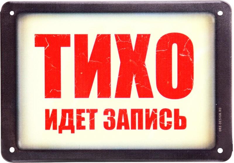 Металлическая табличка на дверь Тихо, идет запись