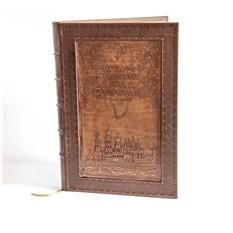 Подарочная книга Четыре столетия под запретом