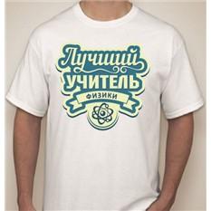 Мужская футболка Лучший учитель физики