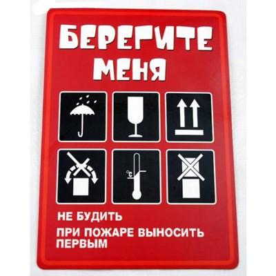 Наклейка «Берегите меня»