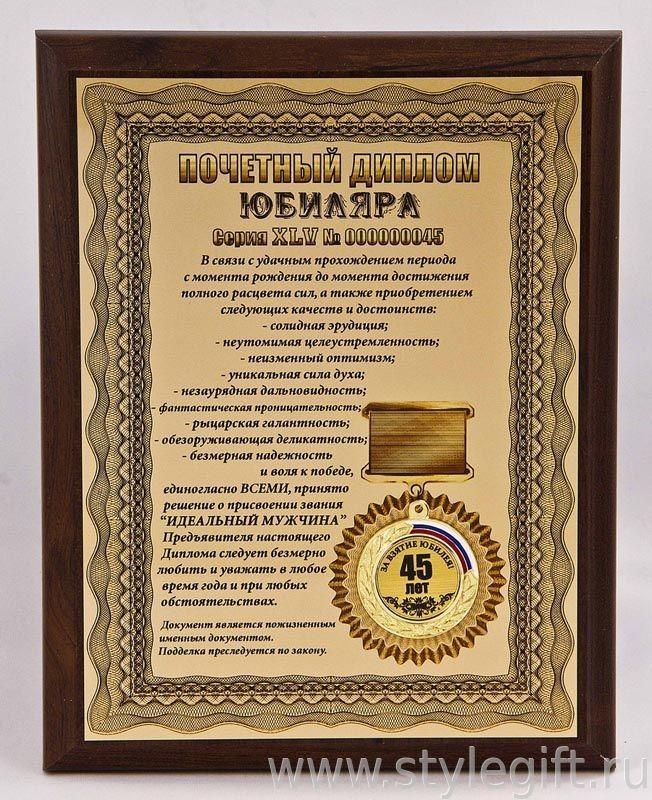 Плакетка Почетный диплом юбиляра. 45 лет