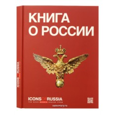 Книга О России (Icons of Russia)