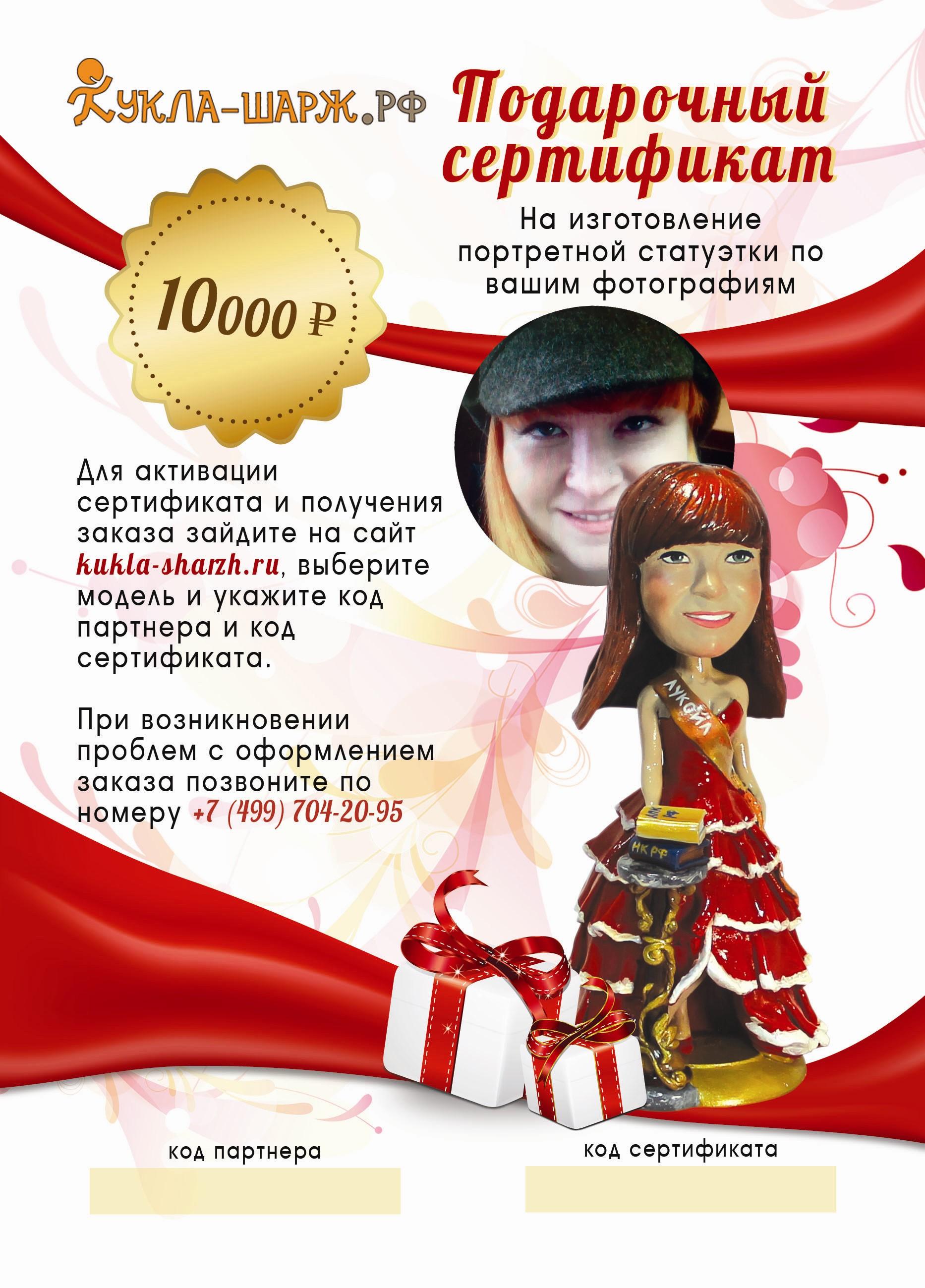 Сертификат на статуэтку по фото девушки