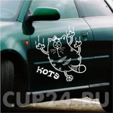 Наклейка на автомобиль Котэ