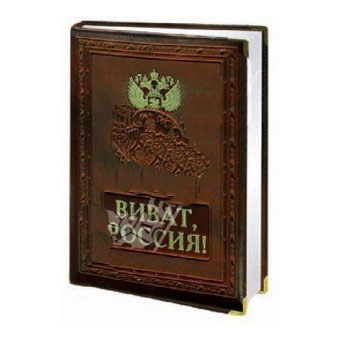 Книга «Виват, Россия!»