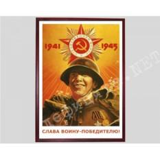 Плакат в рамке под стеклом «Слава воину-победителю!»