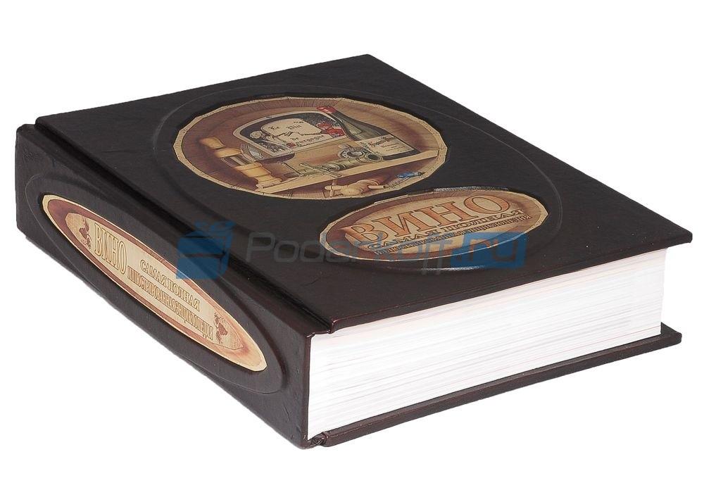 Подарочная книга  в обложке из кожи Вино