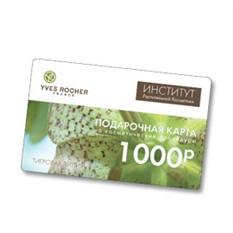 Подарочный сертификат Yves Rocher (Салон красоты)