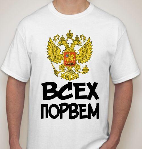 Мужская футболка Всех порвем!