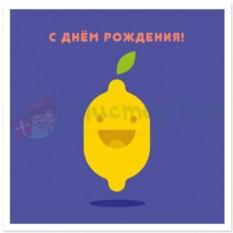 Открытка С Днем рождения! Лимон